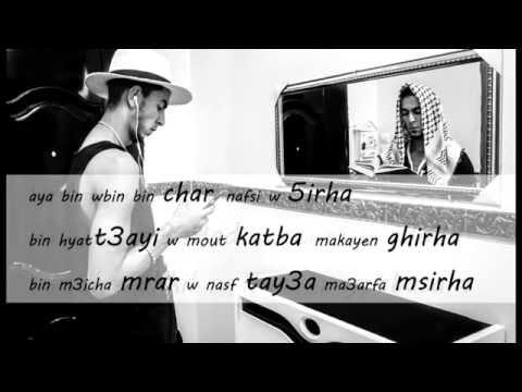 بين و بين HD New Rebel Pt14 Rap Algerien 2016 Tiaret Official Lyrics Video