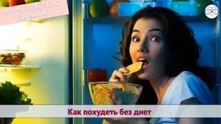Как похудеть без диет, или Что нужно твоему телу вместо еды  (Мастер-класс Евы Ефремовой)