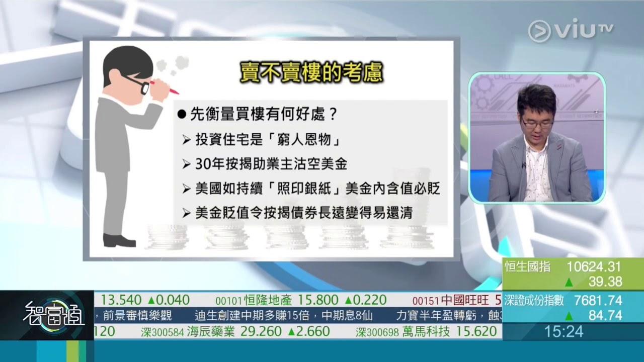 Viu TV 《智富通》:賣不賣樓的考慮 - YouTube