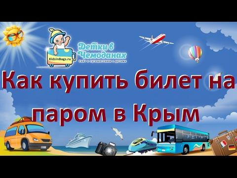 Как купить билет на Паром в Крым