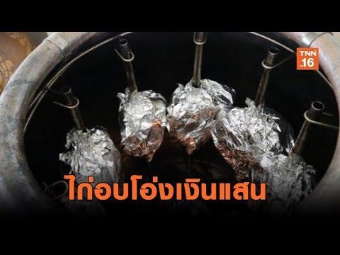 ไก่อบโอ่งเงินแสน เมืองสองแคว | เรื่องดีดีทั่วไทย