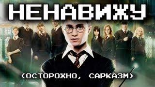 НЕНАВИЖУ Гарри Поттера!