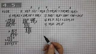 Упражнение 1037. Вариант 1. Математика 6 класс Виленкин Н.Я.