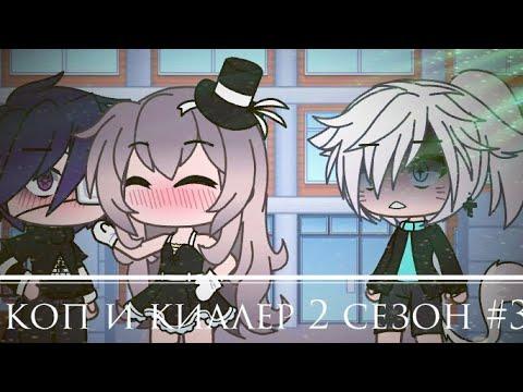 """""""коп и киллер"""" 2 сезон #3 (gay Love Story / Gacha Life)"""