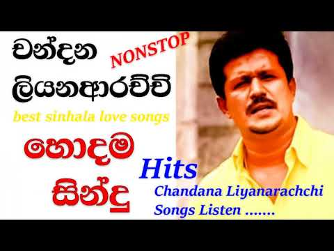 Chandana Liyanarachchi - Best Songs Collection|Hits Of Chandana Liyanarachchi|Nonstop
