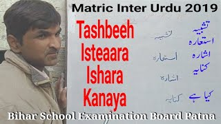 Matric Inter Urdu 2019 || Urdu Qawaed|| Bihar School Examination Board Patna || تشبیہ، استعارہ، وغیر