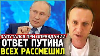 ПУТИН ОТВЕТИЛ НАВАЛЬНОМУ. Ответ Всех Рассмешил. Навальный Про Оправдания Путина.