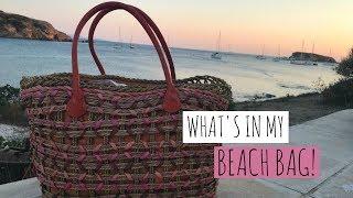 Τι έχω μέσα στην τσάντα θαλάσσης μου | Marinelli