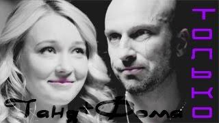 ● Фома + Таня || Только