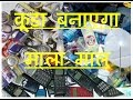 कूड़ा बनाएगा माला माल / recycle machine in delhi