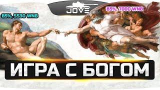 ИГРА С БОГОМ ● Джов учится у лучшего игрока планеты