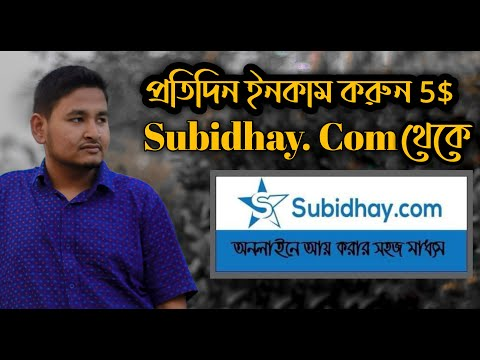 প্রতিদিন ইনকাম করুন 5$ Subidhay.com থেকে ।  Subidhay.com অনলাইনে আয় করার সহজ মাধ্যম।