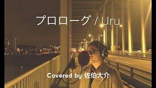 プロローグ/Uru「中学聖日記」主題歌(Covered by 佐伯大介)