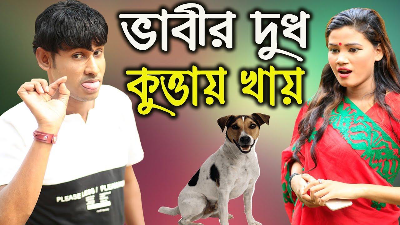 Download ভাবীর দুধ কুত্তায় খাইছে   Vabir Dudh Kuttai khaiche   Chikon Ali & Shamoly   Bangla Comedy Natok