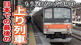 武蔵野線205系M6編成の上りラストランに乗車