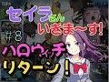 [MGCM]マジカミ セイラさんいきま~す第8回~ハロウィッチガチャ・リターン!~