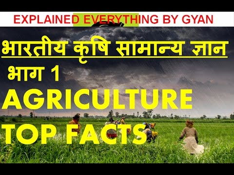Agriculture g.k in india