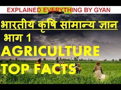 indian agriculture gk in hindi bharat ki krishi |one liner | mcq |uppcs| ssc cgl | 2017 exams Part 1