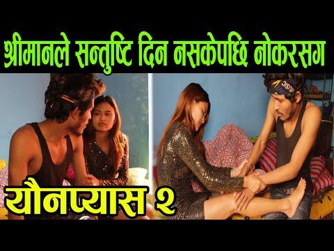 यौनप्यास २ |Yaunapyass 2 |social awareness short film | Prem,sandhya,Rayan,Tiljung & Others