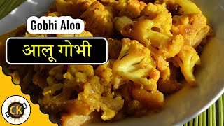 Gobhi Aloo Sabzi | Aloo Gobhi | Potato Cauliflower Recipe By Chawla's Kitchen