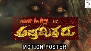 Nagavalli Vs Apthamithraru Motion Poster | Vikram Karthick, Vaishnavi Chandran, Aishwarya