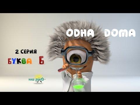 Одна Дома 👼 Буква Б 🍜 Бедность Борща (6+)