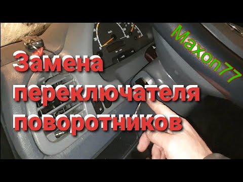 Mercedes Sprinter замена переключателя поворотников и света.