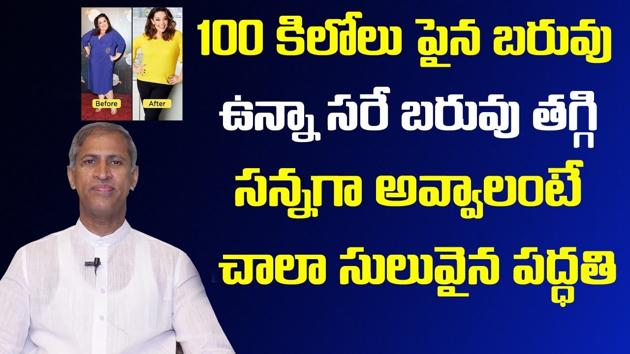 Fastest Weight Loss Tips AT HOme ||  Manthena Satyanarayana ||Telugu Weight Loss Tips