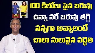 Watch ► fastest weight loss tips at home || manthena satyanarayana ||telugu more health care videos: https://goo.gl/ersom6 and subscri...