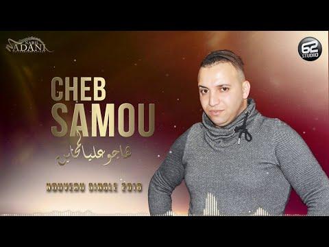 mali mali wmal cham3a cheb oussama mp3
