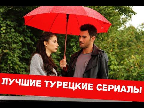 Лучшие турецкие сериалы. Мелодрама, романтика, драма.
