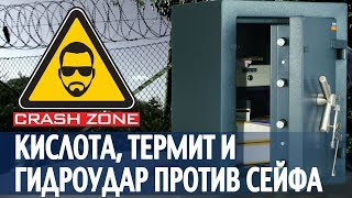 Кислота, термит и гидроудар против сейфа | CRASH ZONE |