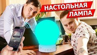 Настольные лампы - светильники с блютусом и колонкой обзор / распаковка