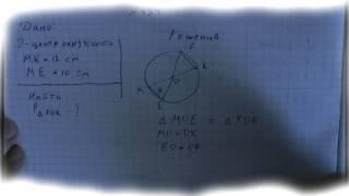Решение задачи №484 из учебника геометрии Мерзляк 7 класс