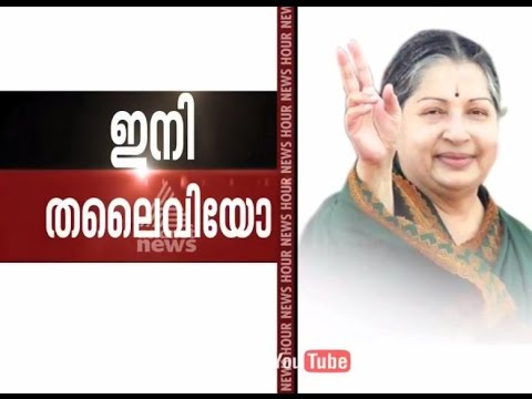 Jayalalithaa Acquitted in Corruption Case :Asianet News Hour 11th May 2015
