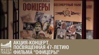 """Акция-концерт, посвященная 47-летию фильма """"Офицеры"""""""