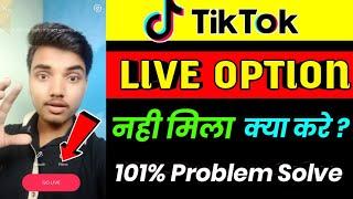 Tiktok par live kaise aaye | How to enable live option on tiktok | Tiktok live