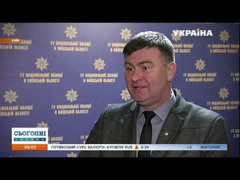 Сегодня: Поліція Київщини шукала чоловіка, який стріляв по автівці патрульних