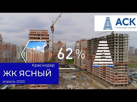 ЖК Ясный в Краснодаре ✔видео о ходе строительства на апрель 2020🔷 АСК - квартиры от застройщика