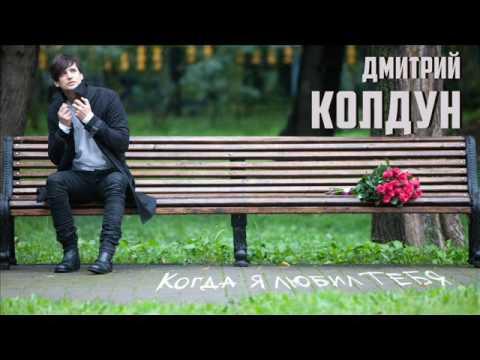 Дмитрий Колдун -  Ничего (OST 20 лет без любви/ 2012)