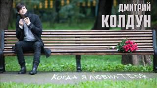 СИНГЛ: Дмитрий Колдун - Когда я любил тебя (2016)