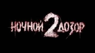 Трейлер фильма Ночной дозор 2 мел судьбы