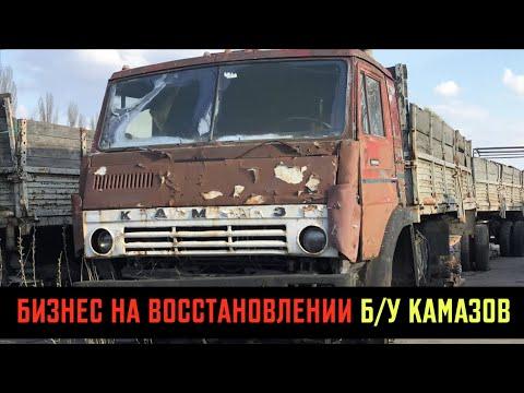 БИЗНЕС ПО ВОССТАНОВЛЕНИЮ Б/У КАМАЗОВ!