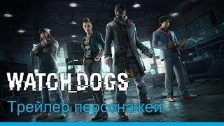 Watch Dogs — Персонажи   ТРЕЙЛЕР