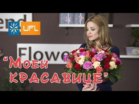Цветы с доставкой на 8 марта. Букет Моей Красавице - 51 разноцветная роза от UFL