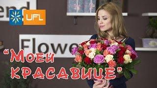 Цветы с доставкой на 8 марта. Букет Моей Красавице - 51 разноцветная роза от UFL(Заказать букет