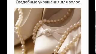 Свадебные украшения для волос. Невестам посвящается!