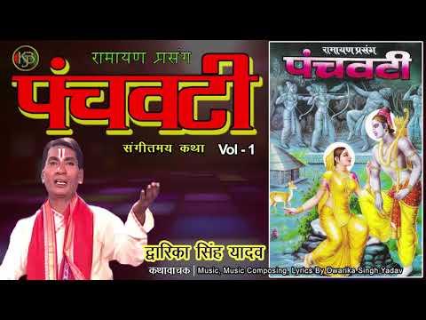 सीता राम की पंचवटी Vol 1 / संगीतमय रामायण प्रवचन /द्वारिका सिंह यादव / Jukebox