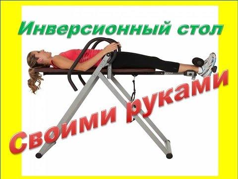 Инверсионный стол.Тренажер своими