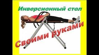 видео: Инверсионный стол.Тренажер своими руками. Устранение болей в спине и в области шеи